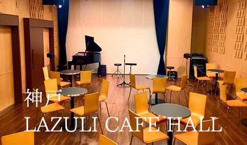 神戸Lazuli Cafe Hall